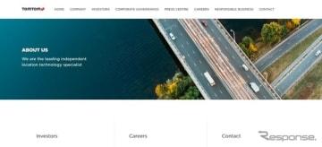 トムトム(TomTom)の公式サイト