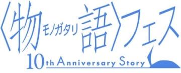 「<物語>フェス ~10th Anniversary Story~」のロゴ(C)西尾維新/講談社・アニプレックス・シャフト