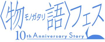 「<物語>フェス ~10th Anniversary Story~」ロゴ(C)西尾維新/講談社・アニプレックス・シャフト