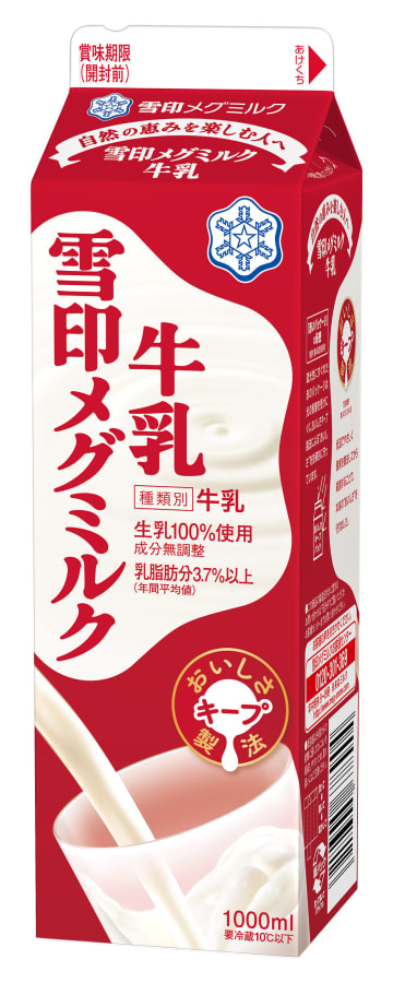 「雪印メグミルク牛乳」