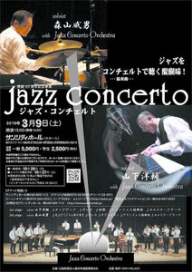 前代未聞の『jazz concerto』3月9日に開催