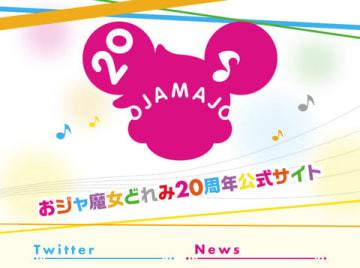 アニメ「おジャ魔女どれみ」の20周年公式サイト(C)東映アニメーション
