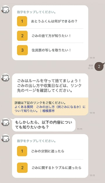LINEを通じた対話型案内サービスの画面例