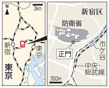 東京都新宿区・防衛省