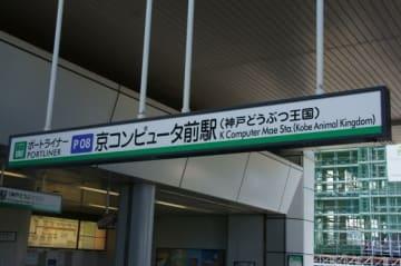 京コンピュータ前駅(htomariさん撮影、Flickrより)
