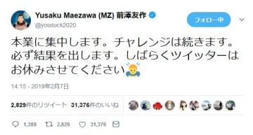前澤社長がツイッター休止を発表
