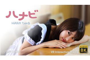 110分に及ぶ長編VRドラマ「ハナビ HANA type B」、2月14日にPSVRにて配信!美少女ヒューマノイドとのドッキドキな恋物語