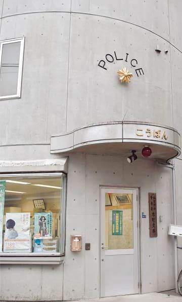 建物上部に「POLICE」の表記がある仙台市内の交番