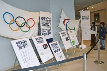 【展示された東京オリンピックとパラリンピックの旗(8日、和歌山県上富田町朝来の上富田文化会館で)】