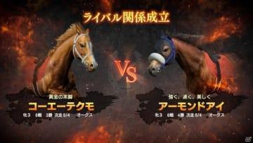 所有馬「コーエーテクモ」と「アーモンドアイ」との間にライバル関係が成立。成立時には特別な演出が発生する。