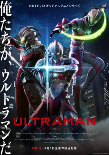 ウルトラマン・セブン・エース! 「ULTRAMAN」 - (C)円谷プロ (C)Eiichi Shimizu,Tomohiro Shimoguchi (C)ULTRAMAN製作委員会