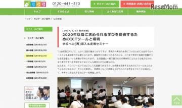 「2020年以降に求められる学びを提供するためのICTツールと環境」学校への(再)導入&定着セミナー(仙台開催)