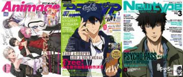 3大アニメ誌2019年3月号の表紙(左から)「アニメージュ」「アニメディア」「Newtype」