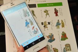 「あなたのおかげ」と篠山弁で同行者に感謝する鼠草紙のキャラ=篠山市立歴史美術館