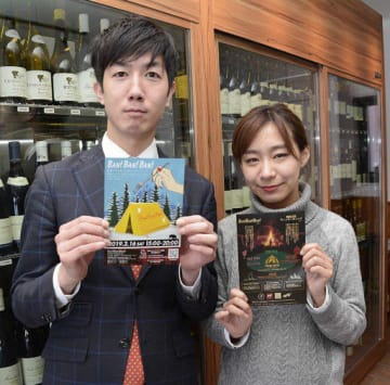 「Ban!Ban!Ban!」をPRする実行委の福岡さん(左)と鈴木さん