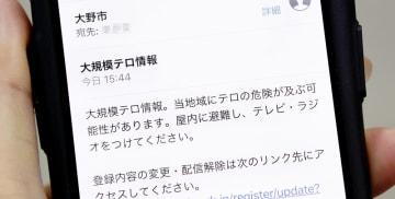 福井県の大野市から誤って送信された大規模テロ情報=2月8日午後3時45分ごろ