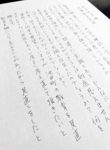 男子生徒の母親が池田町と町教委に提出した意見書=2月8日