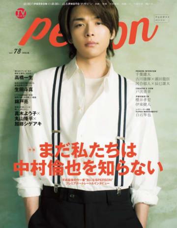 「TVガイドPERSON vol.78」(東京ニュース通信社刊)