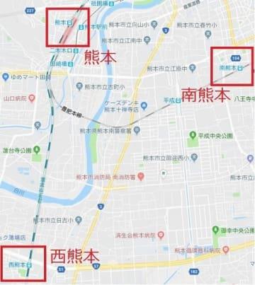 熊本駅から東に南熊本、南に西熊本...(以下画像はGoogleマップより編集部作成)