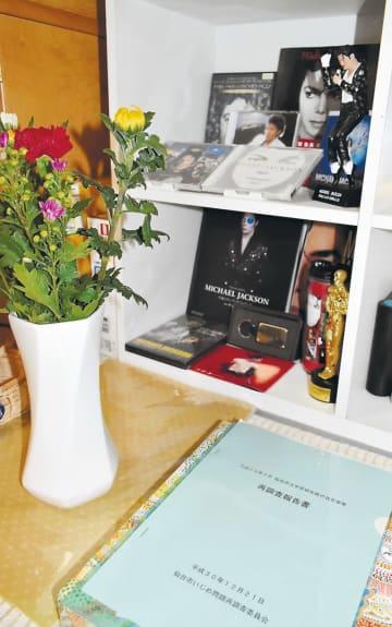 男子生徒の自宅には、好きだったマイケル・ジャクソンのCDとともに再調査の報告書が供えられた
