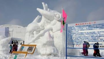 旭川冬まつりで南さつま市民が制作した雪像=北海道旭川市(南さつま市提供)