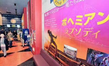 福井県内でも異例のロングランとなっている「ボヘミアン・ラプソディ」=2月1日、福井県福井市中央1丁目のテアトルサンク