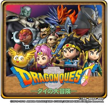 「星のドラゴンクエスト」と「DRAGON QUEST-ダイの大冒険-」のコラボビジュアル