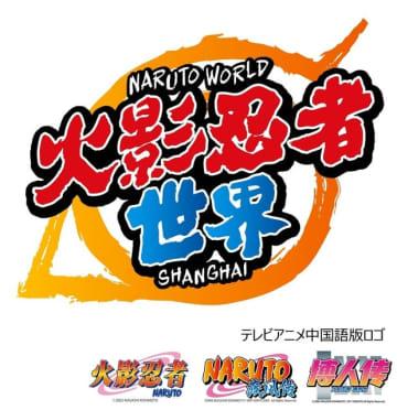 「NARUTO-ナルト-」世界観を体感できるテーマパーク、中国・上海にオープン! ネルケプランニングがプロデュース