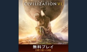 Steam版『シヴィライゼーション VI』期間限定の無料プレイが開始! セールも実施中