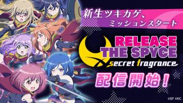 『RELEASE THE SPYCE secret fragrance』配信開始―タカヒロ氏全面監修のオリジナルストーリーをフルボイスで楽しもう!
