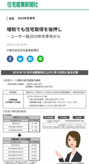 「【住宅産業新聞】ユーザー版」が記事配信を開始しました!