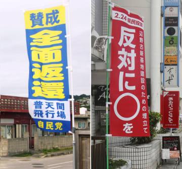 米軍普天間飛行場の名護市辺野古移設への賛成派が沖縄県南城市に掲げた旗(左)と、反対派が那覇市に掲げた旗=12日