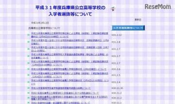 平成31年度兵庫県公立高等学校の入学者選抜等について