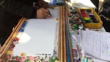 名前が一枚の絵に変身 中国の一風変わった新春プレゼント