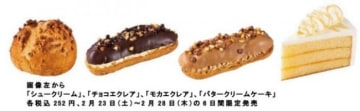 不二家の日の限定商品。左から、シュークリーム、チョコエクレア、モカエクレア、バタークリームケーキ。(写真:不二家の発表資料より)
