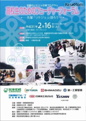 京都のリケジョ応援プログラム 「高校生のためのフューチャーフォーラム」チラシ その1