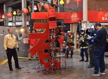 半分が焼けたランタンのオブジェ=12日午後2時38分、長崎市万屋町