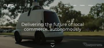 米国の自動運転ベンチャー企業、ニューロ(Nuro)の公式サイト