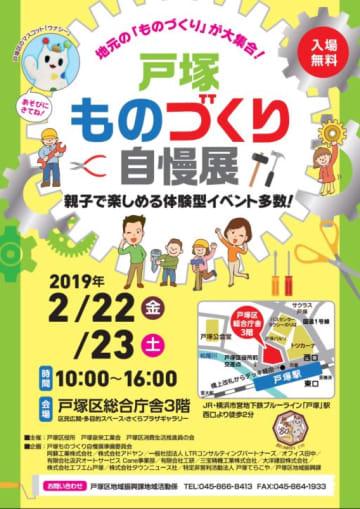 ものづくり企業が自慢展・親子で楽しめる体験型イベント@戸塚区総合庁舎