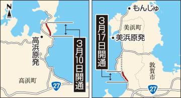原子力災害制圧道路のうち、3月10日に開通する福井県高浜町音海―小黒飯間と、3月17日に開通する同県美浜町佐田―菅浜間