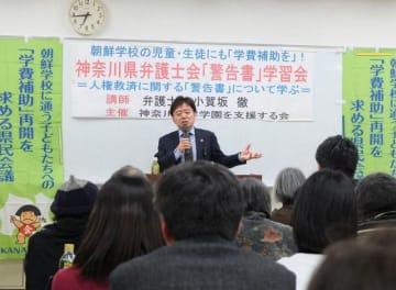 警告の意義を解説する小賀坂弁護士=横浜市中区