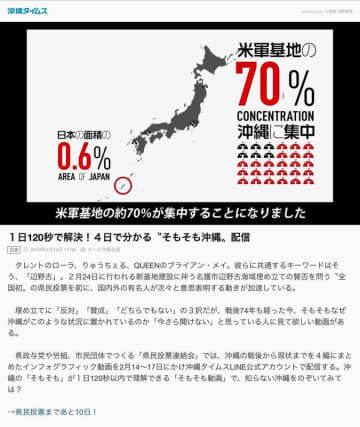 沖縄タイムスLINE公式アカウントで配信する動画のキャプチャー画面