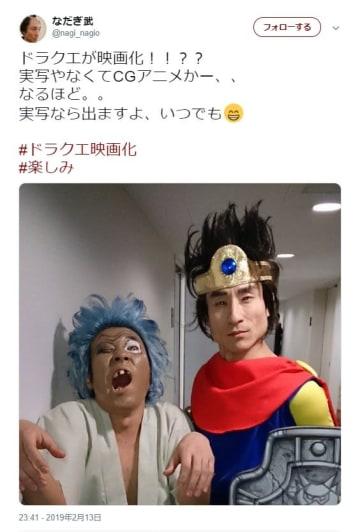 写真はなだぎ武さんのツイッターから