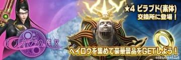 「D×2 真・女神転生リベレーション」×「BAYONETTA」コラボイベント後半がオープン!