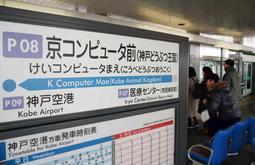 「かっこいい駅名」として、以前から注目されてきたポートライナーの「京コンピューター前駅」=神戸市中央区港島南町7