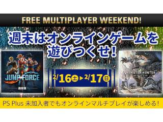 2月16日/17日は「FREE MULTIPLAYER WEEKEND」!PS4のマルチプレイタイトルを遊びつくせ