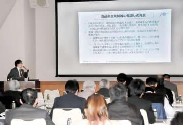 HACCP義務化を控え、制度の概要や必要な対策について理解を深めたセミナー=2月13日、福井県福井市の福井商工会議所ビル