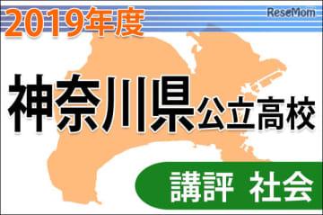 2019年度(平成31年度)神奈川県公立高等学校入学者選抜<社会>講評