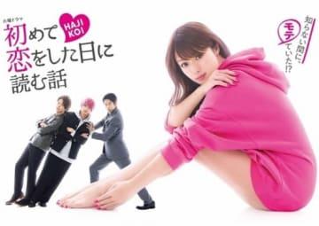 「火曜ドラマ『初めて恋をした日に読む話』|TBSテレビ」より