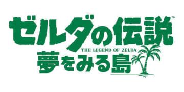 「ゼルダの伝説 夢をみる島」(C)1993-2019 Nintendo
